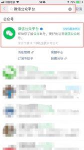 微信公众号举报电话客服?微信公众平台如何联系客服?